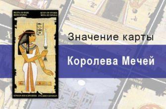 koroleva mechej v egipetskom taro nesushhaya mest
