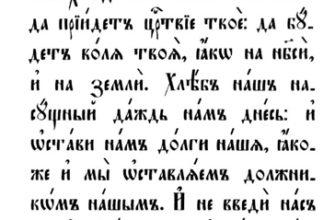 molitva otche nash teksty ot matfeya i ot luki molitva na cerkovnoslavyanskom
