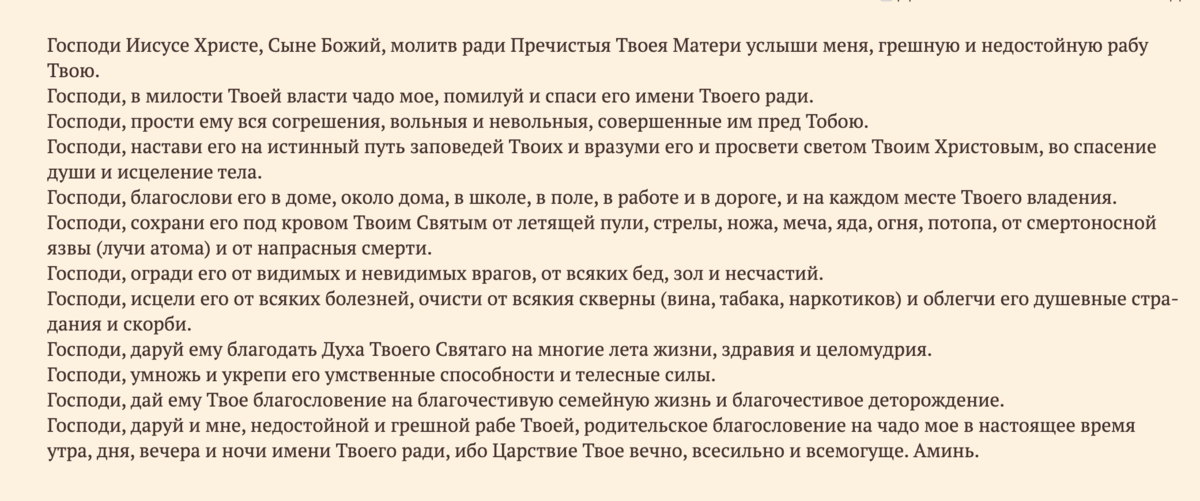 molitva za syna na russkom i staroslavyanskom teksty dlya raznyh situacij