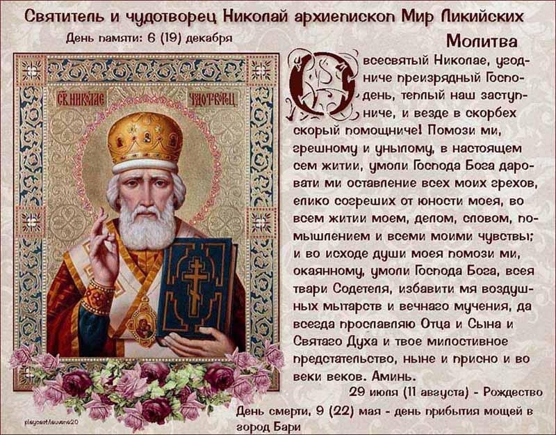 molitvy nikolaju chudotvorcu komu pomogaet svyatoj i kak k nemu obrashhatsya