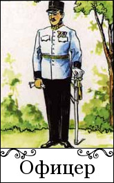 oficer v cyganskih kartah vazhnost