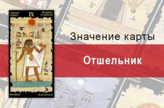 otshelnik v egipetskom taro iskatel istiny