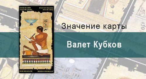 pazh kubkov v egipetskom taro vestnik anubisa