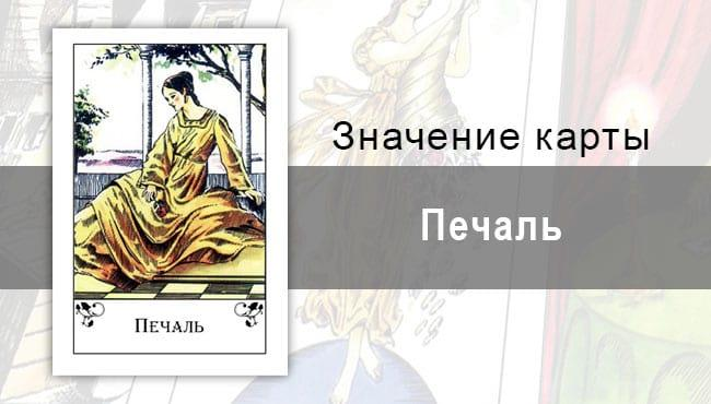 pechal v cyganskih kartah melanholiya