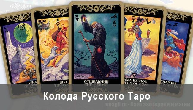 russkoe taro istinnaya dusha naroda
