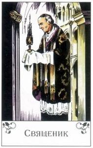 svyashhennik v cyganskih kartah pomoshh