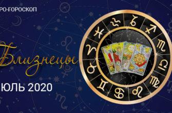 taro goroskop dlya bliznecov na ijul 2020 goda