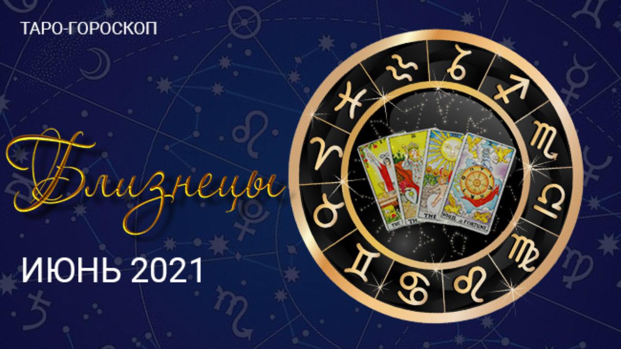 taro goroskop dlya bliznecov na ijun 2021 goda