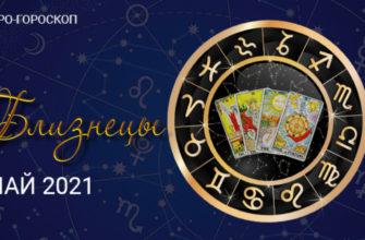 taro goroskop dlya bliznecov na maj 2021 goda