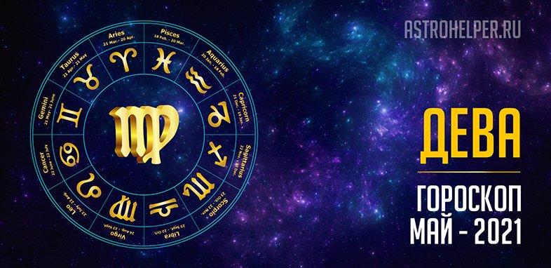 taro goroskop dlya dev na maj 2021 goda