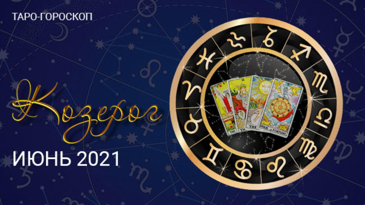 taro goroskop dlya kozerogov na ijun 2021 goda