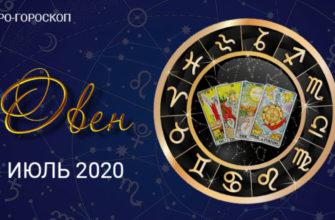 taro goroskop dlya ovna na ijul 2020 goda