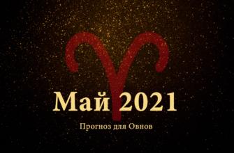 taro goroskop dlya ovnov na maj 2021 goda