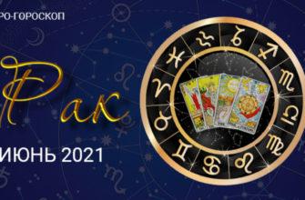 taro goroskop dlya rakov na ijun 2021 goda