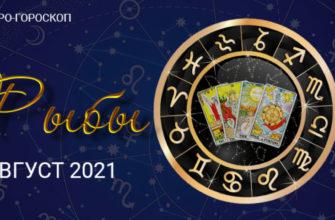 taro goroskop dlya ryb na avgust 2021 goda
