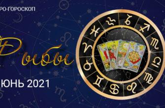 taro goroskop dlya ryb na ijun 2021 goda