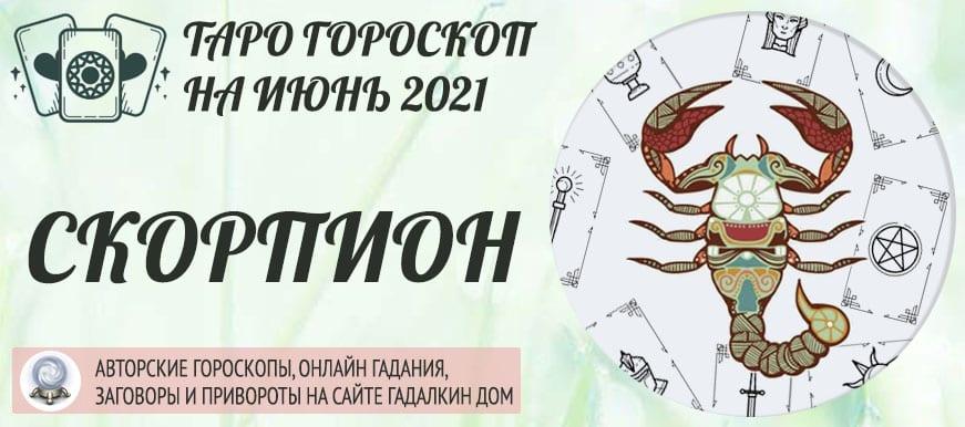 taro goroskop dlya skorpionov na ijun 2021 goda