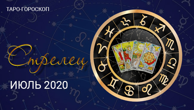 taro goroskop dlya strelca na ijul 2020 goda