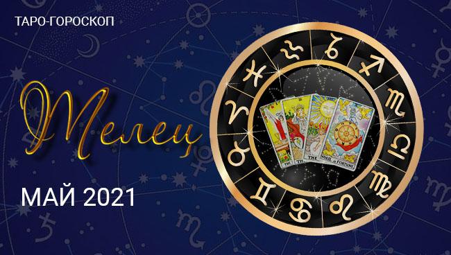 taro goroskop dlya telcov na maj 2021 goda