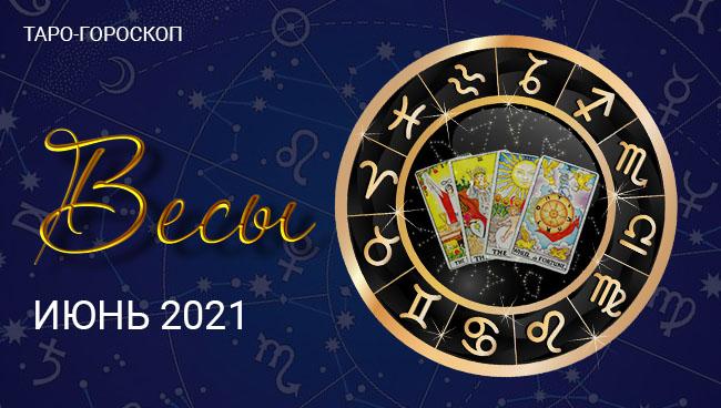 taro goroskop dlya vesov na ijun 2021 goda