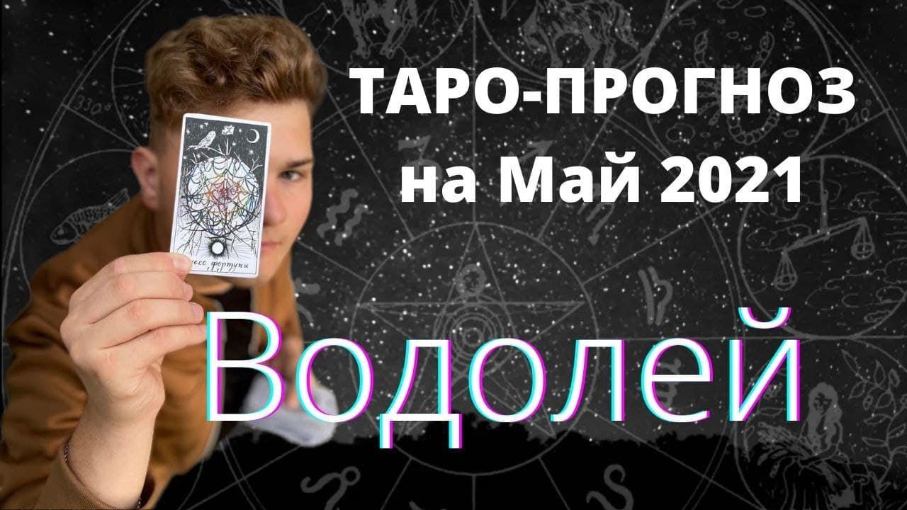 taro goroskop dlya vodoleev na maj 2021 goda