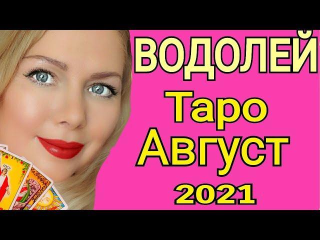 taro goroskop dlya vodoleya na avgust 2021 goda
