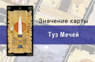 tuz mechej v egipetskom taro klinok istiny