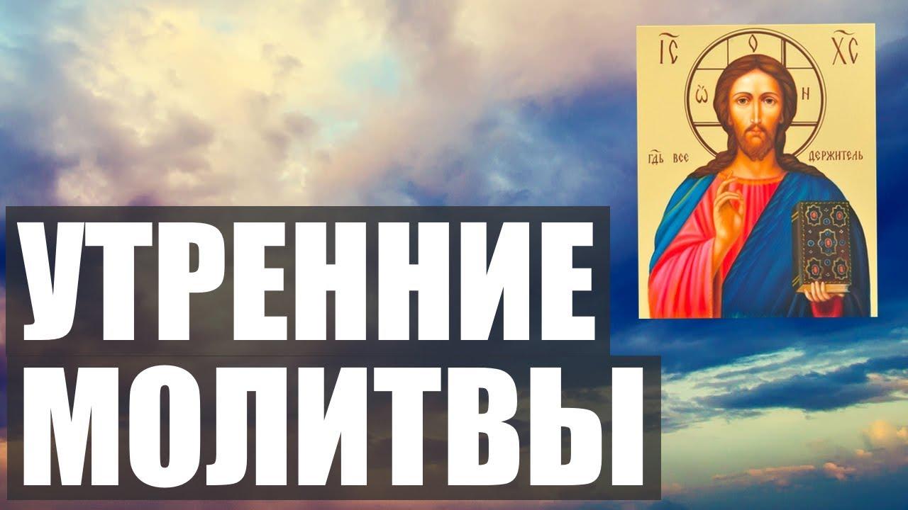 utrennie molitvy zachem nuzhno chitat utrennie molitvy
