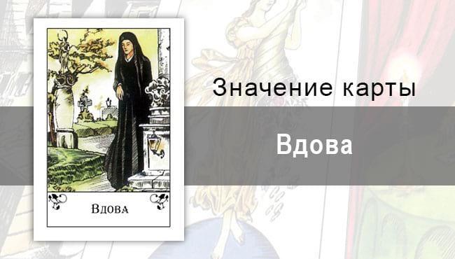vdova v cyganskih kartah okonchanie