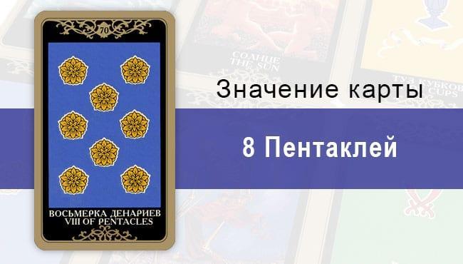 vosmerka denariev v russkom taro