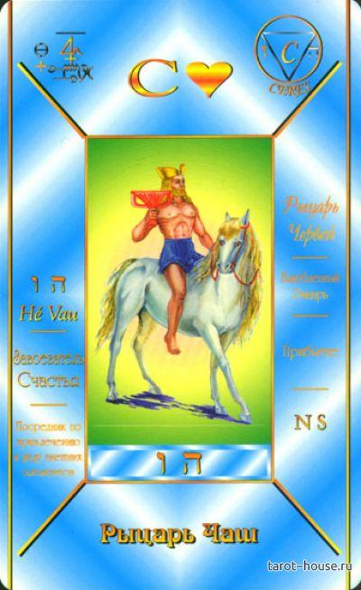 vsadnik kubkov v russkom taro