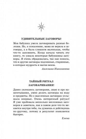 zagovor na tosku pravila chteniya nagovorov varianty