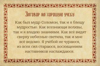 zagovory na horoshuju uchebu dlya studentov i roditelej