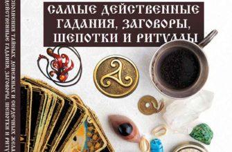zagovory na ispolnenie zhelaniya s dejstvennymi ritualami