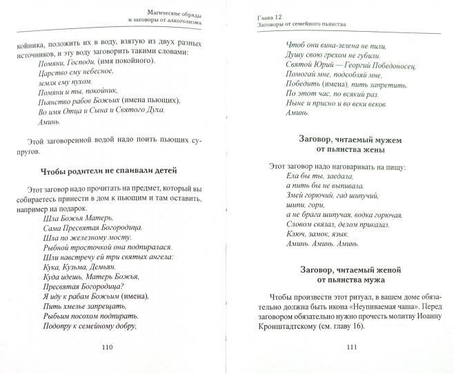 zagovory ot kureniya dlya sebya i blizkih pravila prochteniya i teksty nagovorov