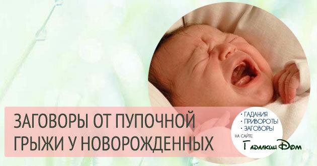 zagovory ot pupochnoj gryzhi u vzroslyh i detej