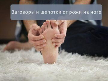 zagovory ot rozhi na noge vidy obryadov molitvy