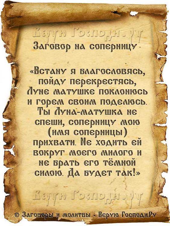 zagovory ot sopernicy teksty pravila prochteniya