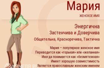 znachenie imeni mariya masha harakter i sudba